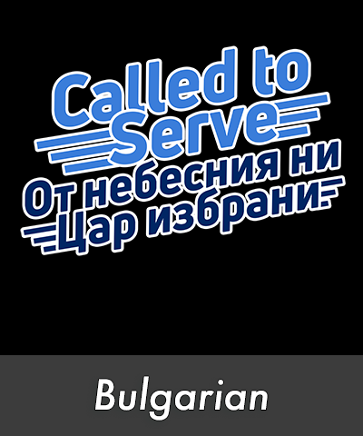 Bulgarian Missionary