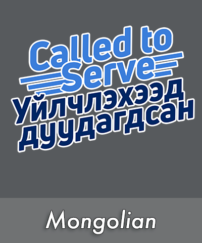 Mongolian LDS Mission